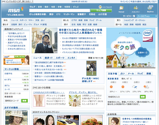 Japanese Web Design as Compared to American Web Design - Shay Howe